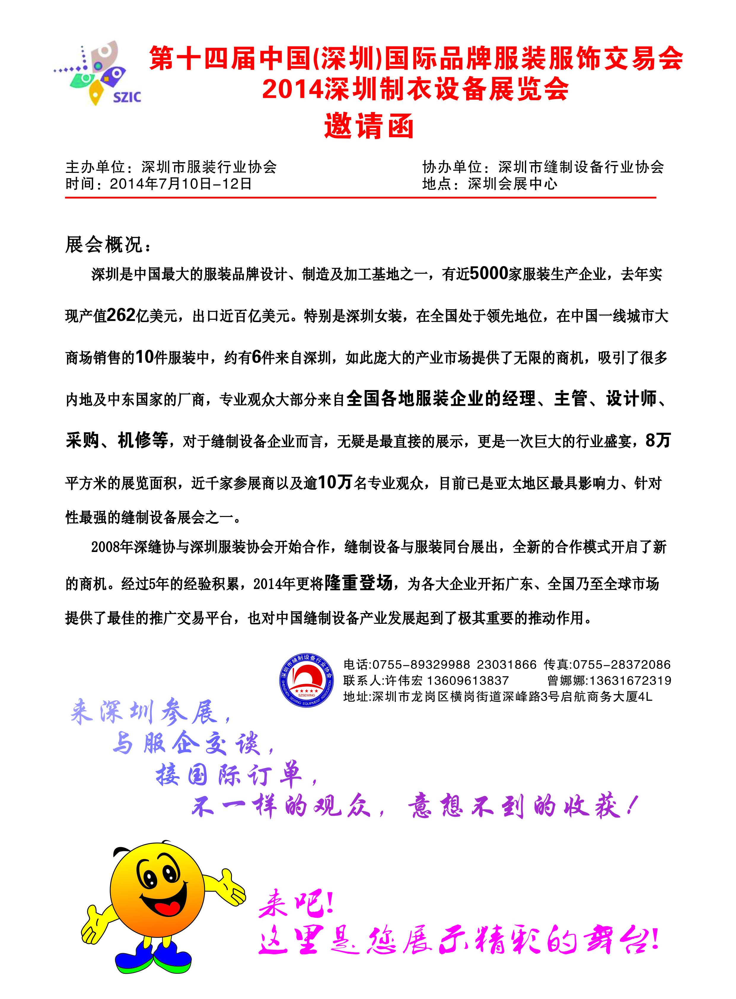 7月10-12日深圳制衣设备展