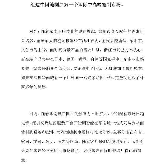 2014 深港台三地协会与华南城招商