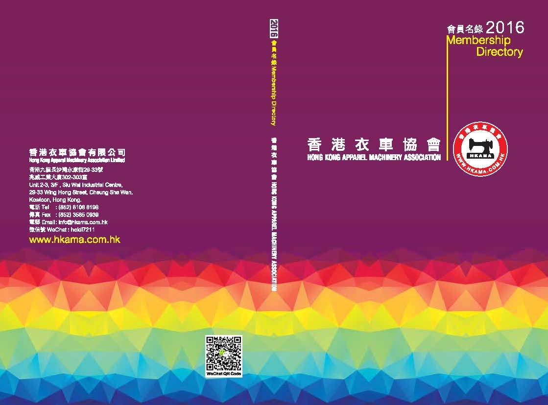 front back hkama_2016-directory